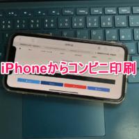 iphoneからコンビニ印刷タイトル