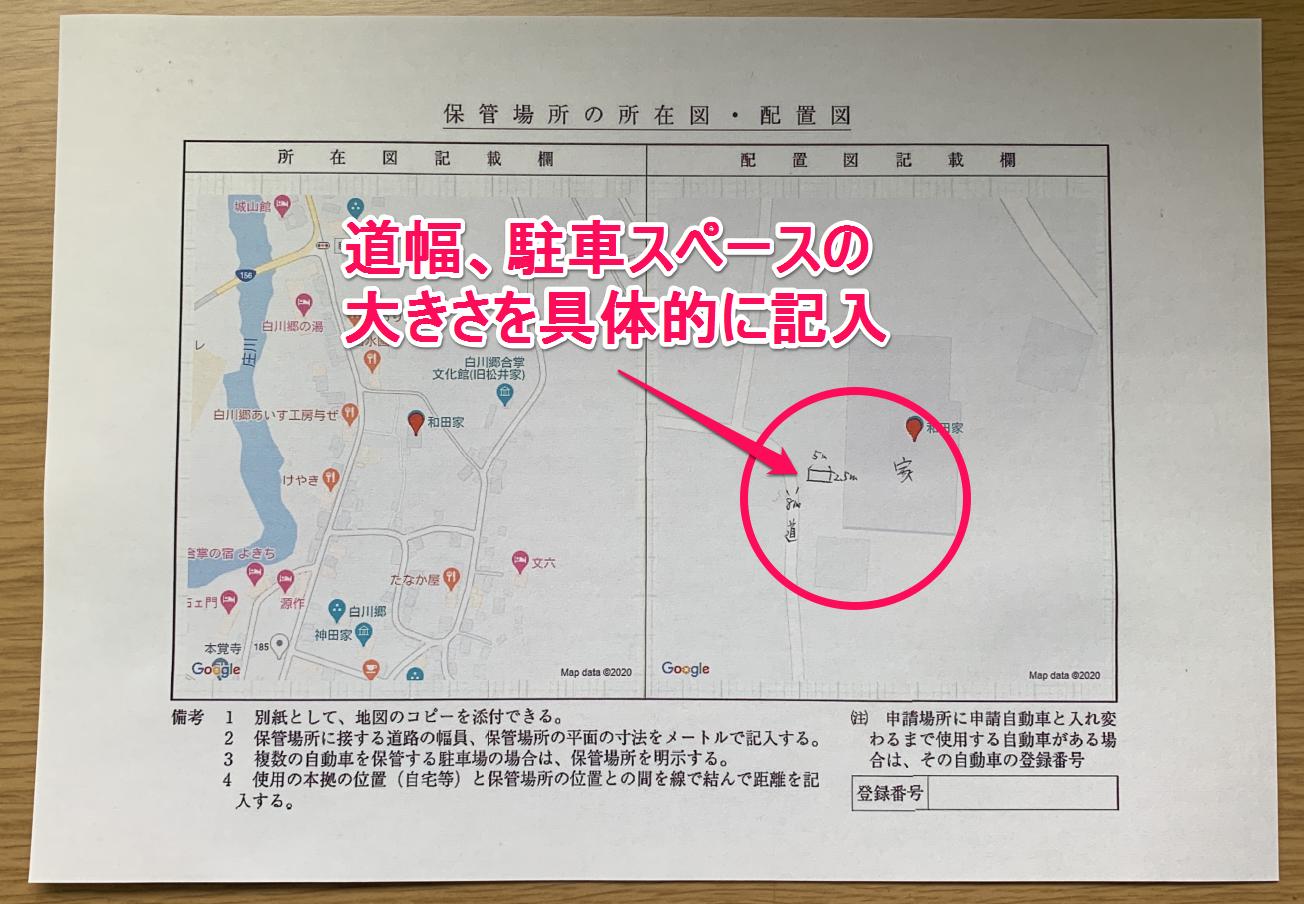 保管場所の所在図配置図サイズを記入