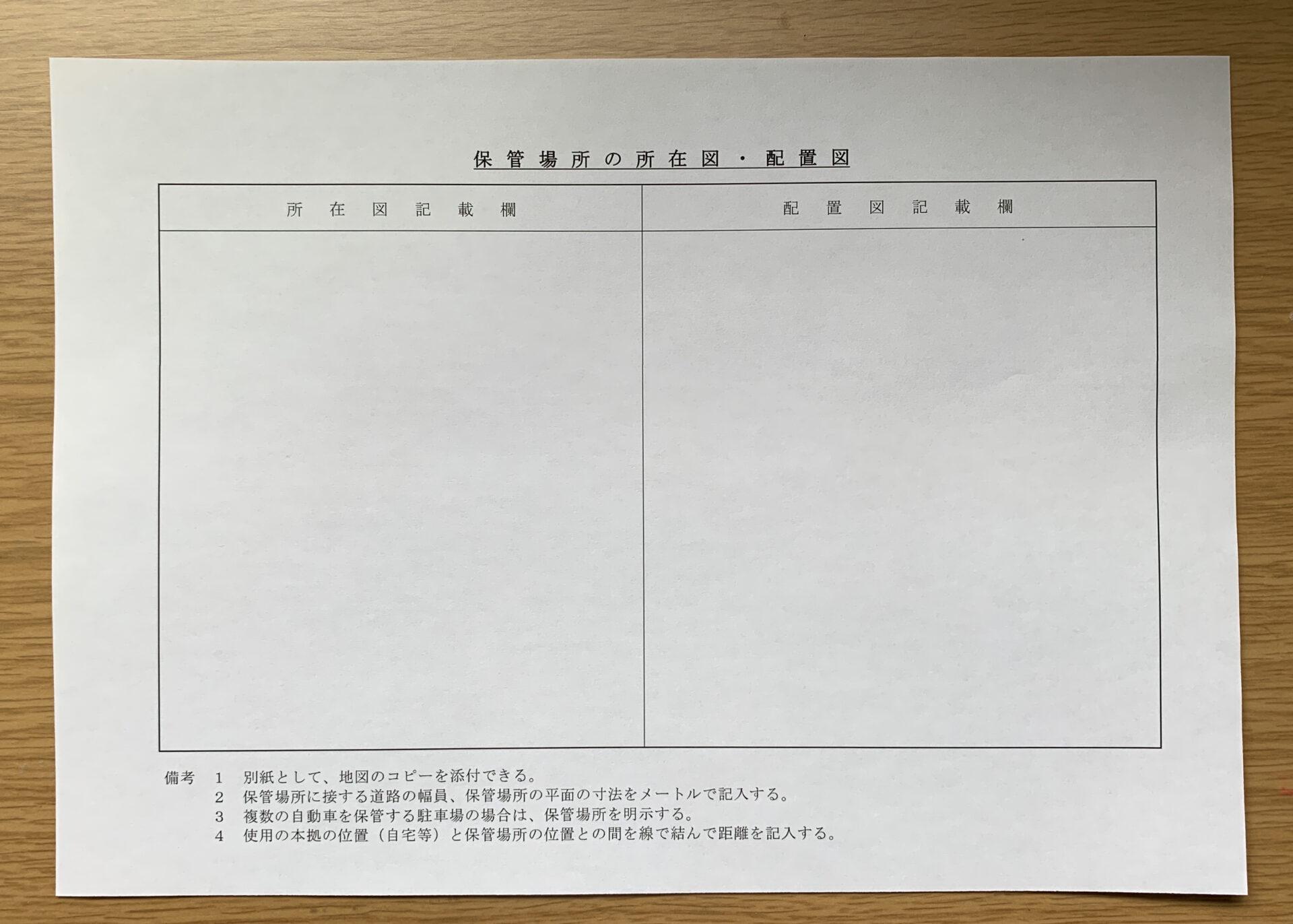 車庫証明 保管場所の所在図・配置図の書き方