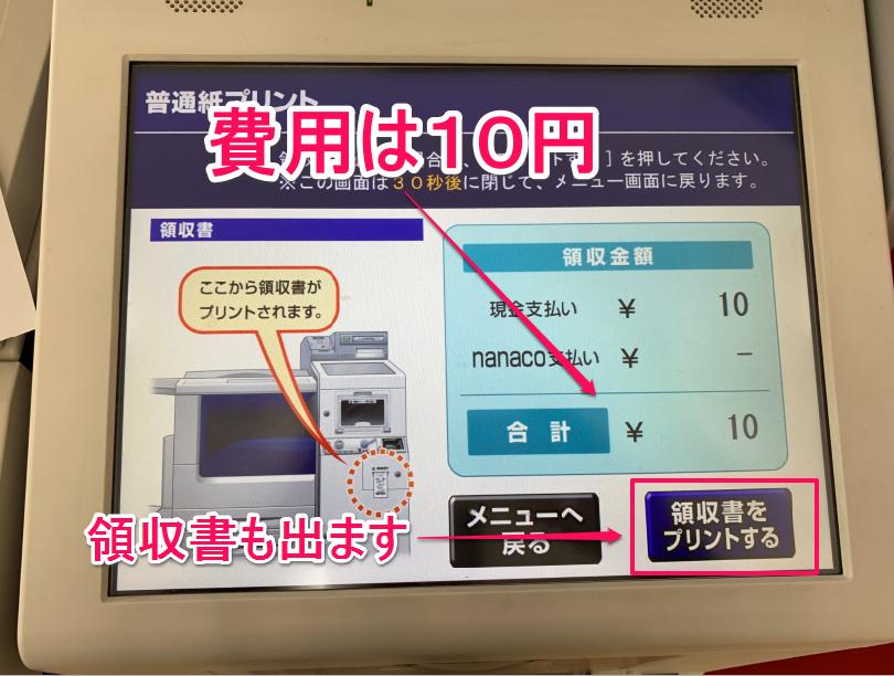 iphoneからコンビニ印刷領収書