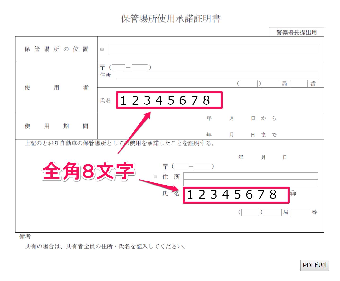 承諾書の入力文字数